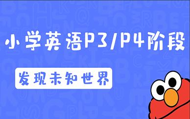 天津芝麻街英语小学英语P3/P4阶段培训课程