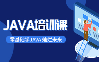 寧波中公教育Java大數據開發工程師培訓班