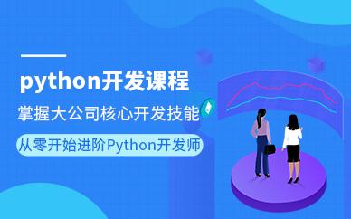 深圳Python學習培訓班