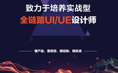 南京中公教育UED交互設計師實戰課程
