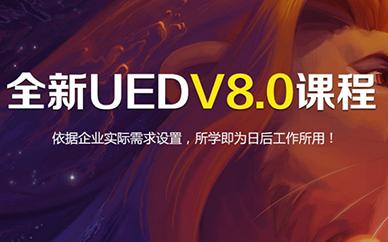 上海汇众教育UED课程培训班