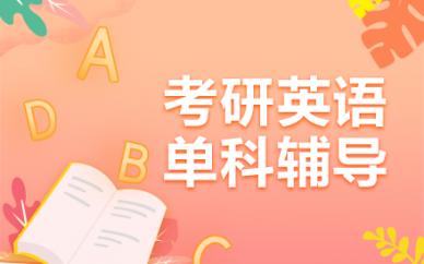 成都华新文登考研英语培训班