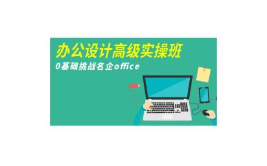 办公软件培训班,赤峰办公软件培训课程,办公软件培训学校