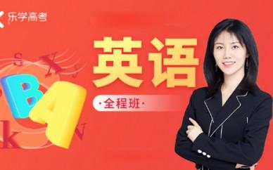广州乐学教育英语辅导培训全程班
