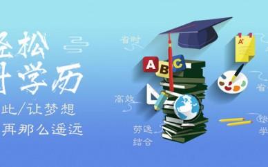 赤峰函授学历、成人高考和网络教育有区别吗?那个好?