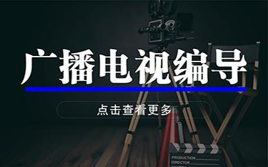 西安博艺教育广播编导课程培训
