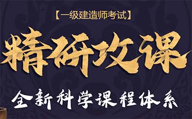 北京中公建工一級建造師培訓課程