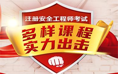 北京中公建工注冊安全工程師培訓課程