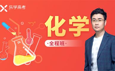 济南乐学教育化学辅导培训全程班