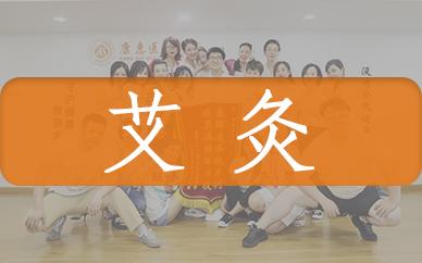 北京艾灸課程培訓班