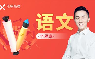 北京乐学教育语文辅导培训
