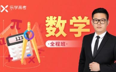 北京乐学教育数学辅导培训全程班