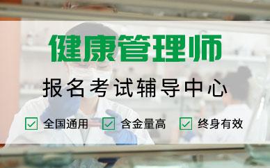 濟南領創健康管理師培訓課程