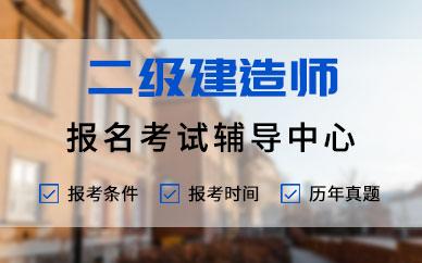 濟南領創二級建造師培訓