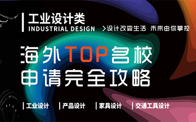 武汉环球艺盟工业设计留学课程