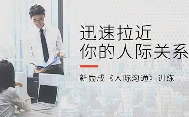 武漢新勵成人際溝通培訓班