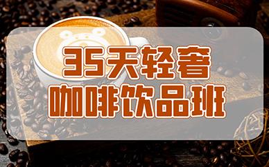 上海王森全能咖啡培训班