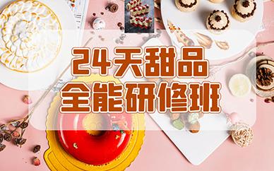 上海王森全能甜品培训班
