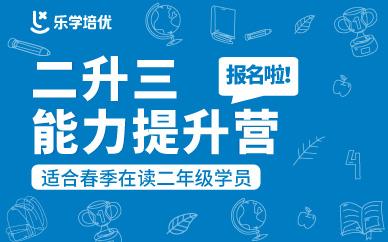 武汉乐学教育二升三能力提升训练营