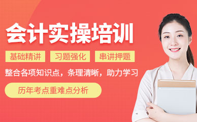 上海中公财经会计实账实操培训课程