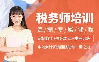 上海中公财经税务师培训班