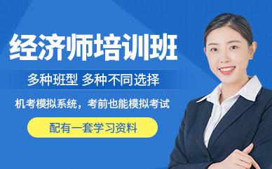 上海中公财经经济师培训班