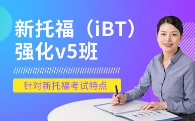 天津新天空教育新托福课程
