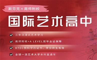 上海斯芬克国际高中培训课程