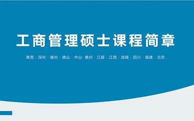 南宁亚洲商学院MBA培训班