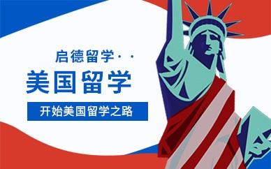 南宁启德教育美国留学培训班