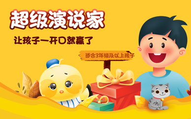 北京两个黄鹂超级演说家培训班