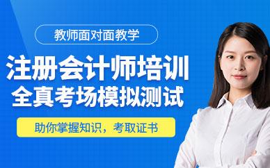 武汉中公财经注册会计师考前培训班