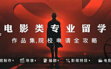 上海环球艺盟影视电影类艺术留学培训
