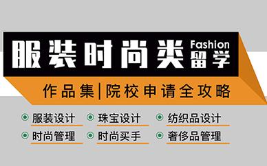 上海环球艺盟服装时尚艺术留学培训班
