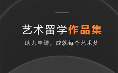 上海环球艺盟作品集艺术留学培训