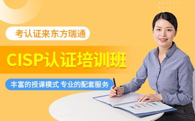 武汉东方瑞通CISP认证培训班