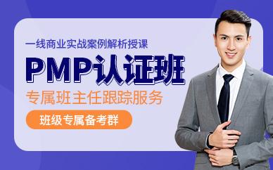 武汉东方瑞通PMP认证培训班
