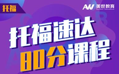 北京美世留学托福80分培训