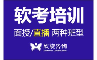 武汉欣旋计算机软考课程