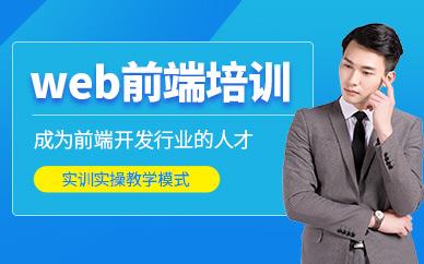 石家庄博为峰web前端工程师培训