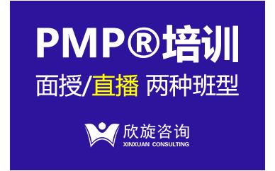 武汉欣旋PMP认证培训班