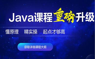 上海中公教育Java全栈开发培训班