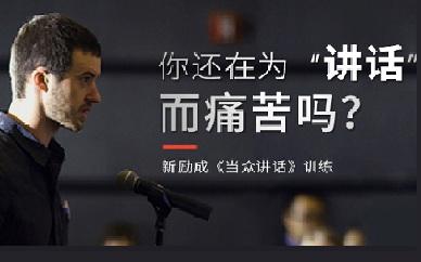上海新励成当众讲话培训班