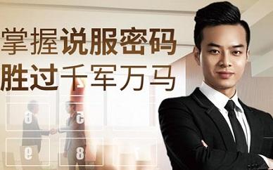 上海新励成说服力销售培训班
