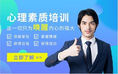 上海新励成心理素质培训班