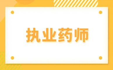 天津学天执业药师培训班
