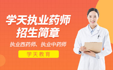 上海学天教育执业药师培训课程