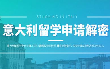 武汉森淼教育意大利留学培训计划