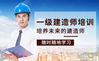 上海学天教育一级建造师培训课程