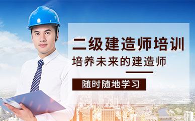 上海学天教育二级建造师培训课程